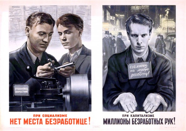 плакат_безработица