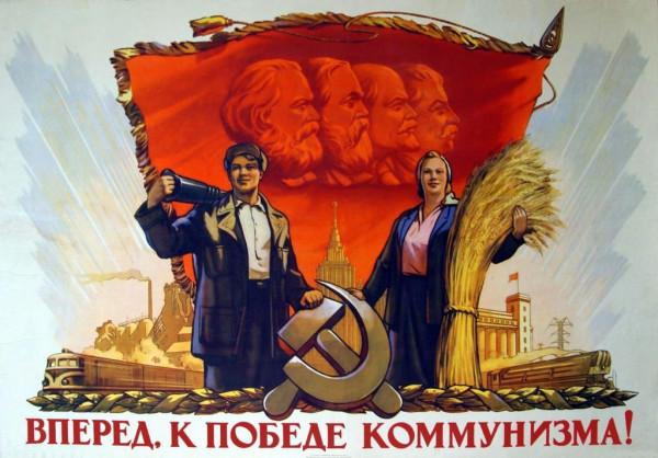 плакат_вперед_к_победе_коммунизма