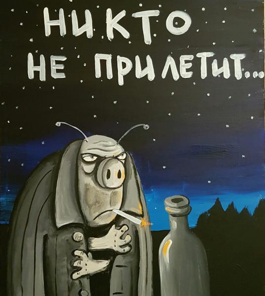 никто_не_прилетит