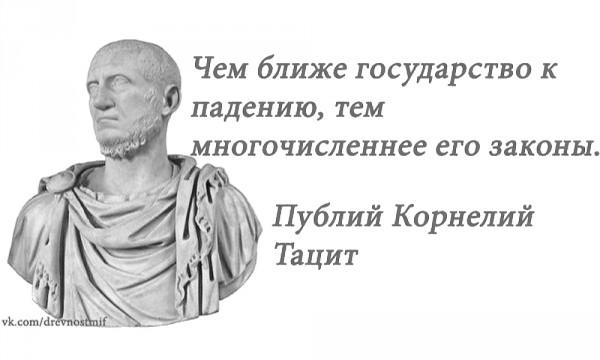 цитата_тацит_ближе_к_гибели_многочисленней_законы_