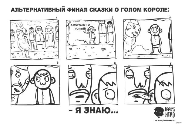 картинка_голый_король_альтернатива
