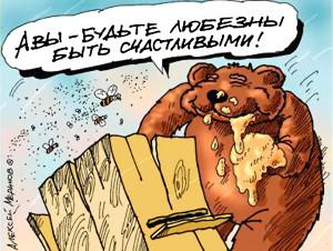 быть_счастливыми_медведь