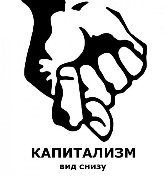 капитализм_вид_снизу