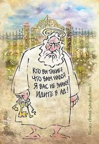 картинка_идите_в_ад