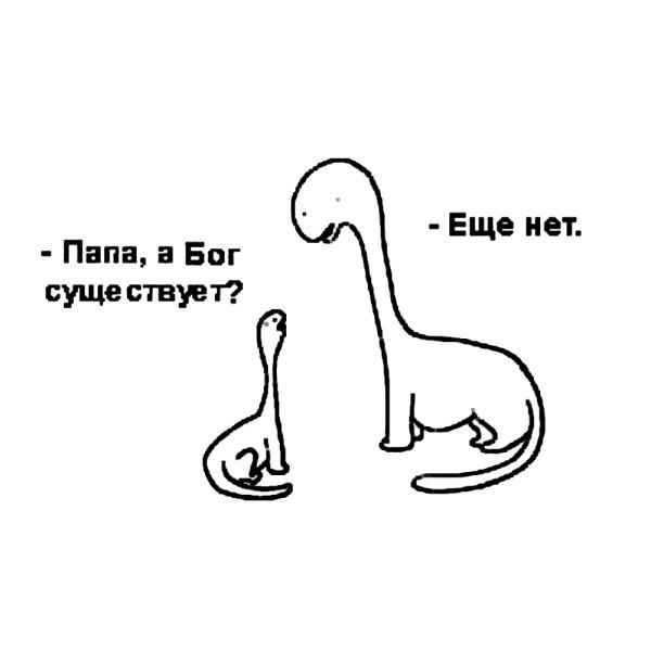 динозавры_бог
