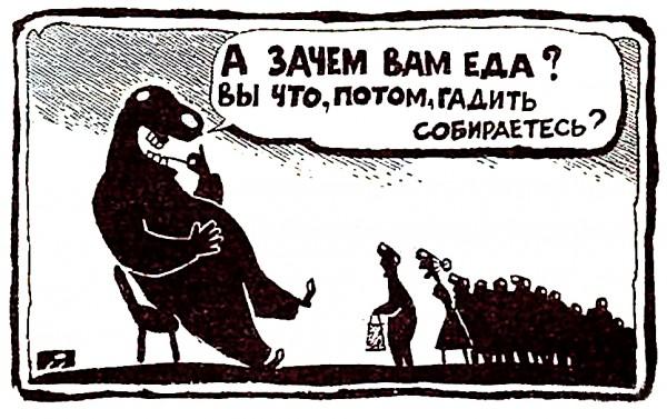 карикатура_а_зачем_вам_еда_гадить_