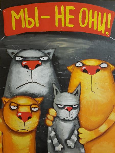 ложкин_мы_не_они_котики