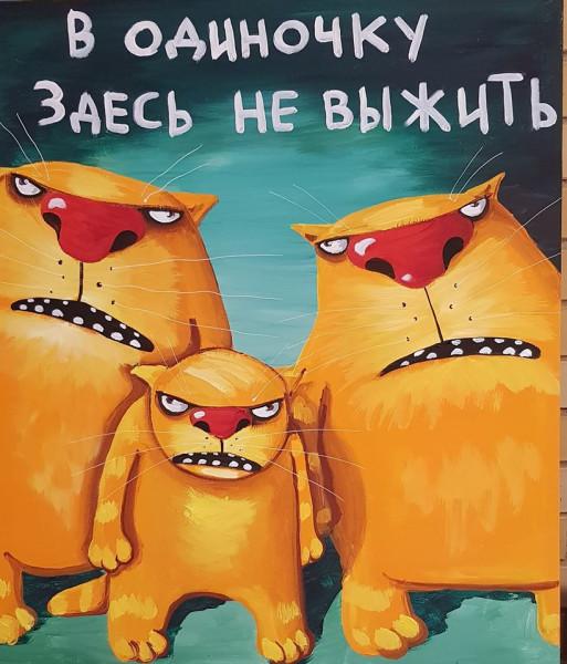 ложкин_в_одиночку_здесь_не_выжить
