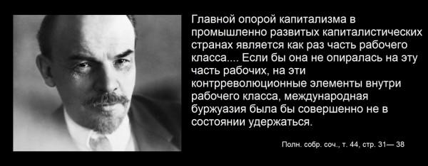 цитата_ленин_главной_опорой_капитализма_является_часть_рабочего_класса