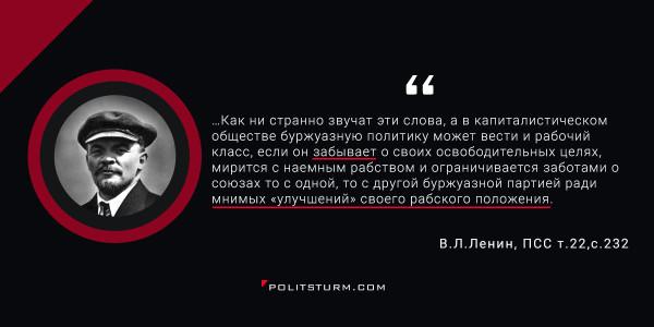 цитата_Ленин_буржуазная_политика_рабочего_класса