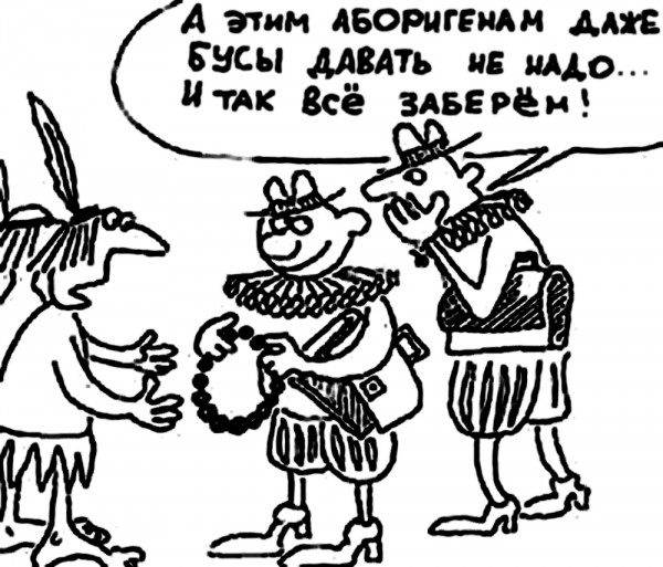 карикатура_даже_бусы_давать_не_надо_