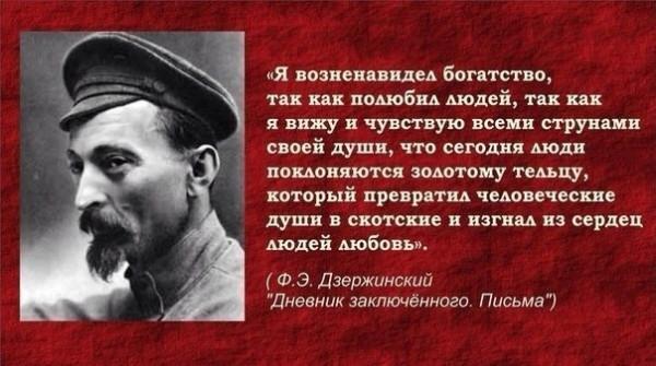 цитата_дзержинский_возненавидел_богатство