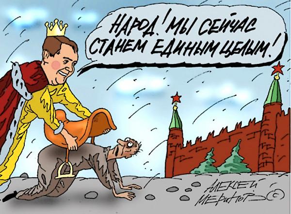 меринов_народ_сейчас_мы