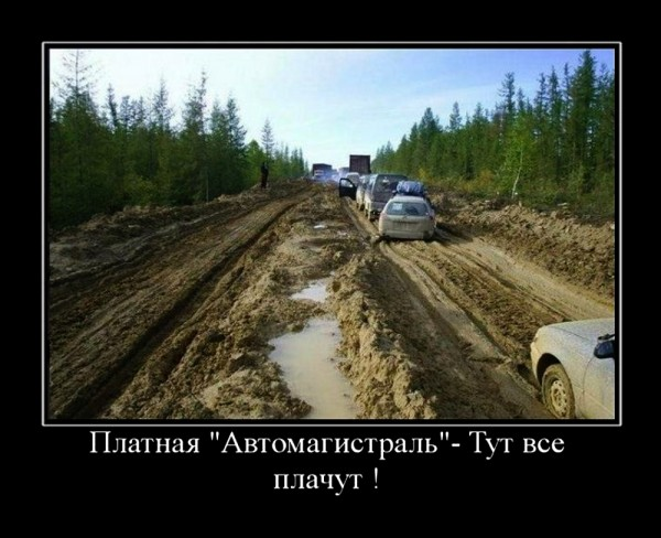 демка_автомагистраль