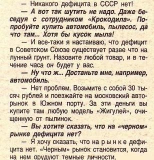текст_никакого_дефицита_нет