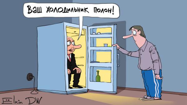 елкин_путин_холодильник