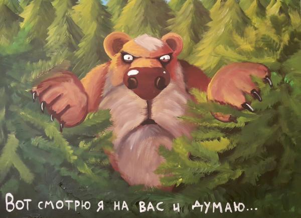 ложкин_вот_смотрю_я_на_вас_и думаю_медведь