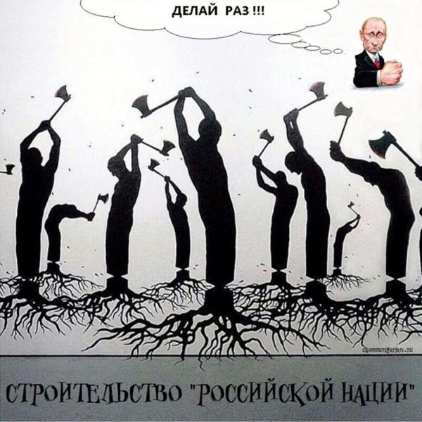 строительство_российской_нации