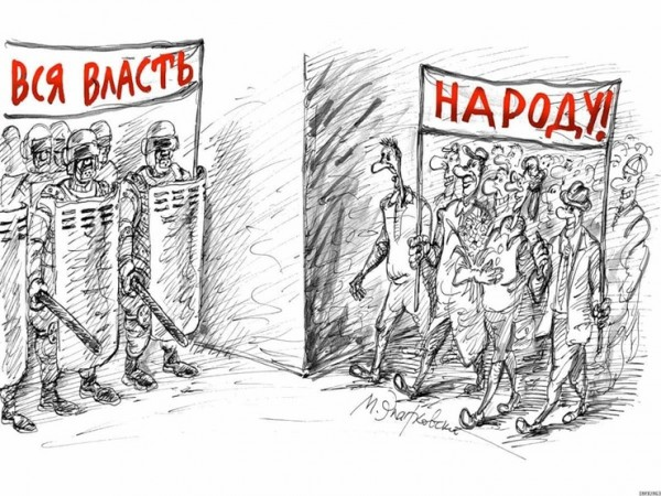 картинка_вся_власть_народу