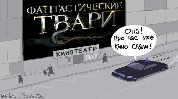 елкин_фантастические_твари