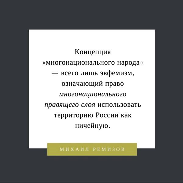 цитата_ремизов_многонациональность
