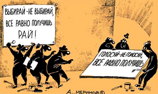 меринов_голосуй_не_голосуй