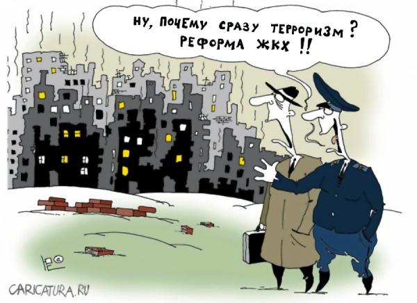 карикатура_терроризм_реформа_жкх