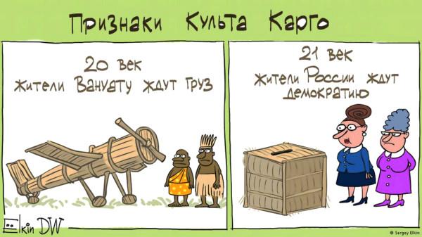 плакатик_карго-культ_демократия