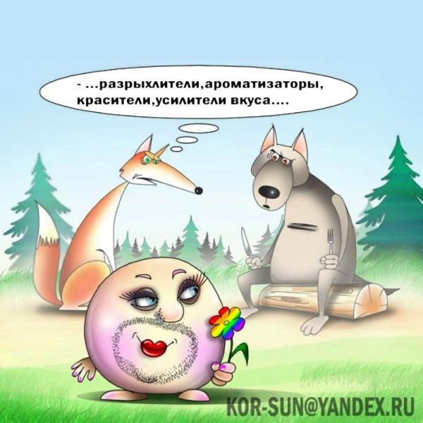 карикатура_голубой_колобок_1000