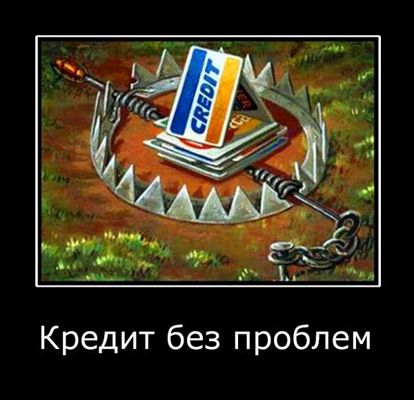 демка_беспроблемен_кредит