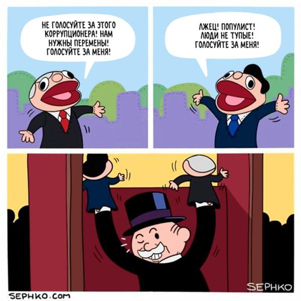карикатура_выборы_кандидатуры