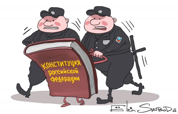 елкин_арест_конституции_РФ