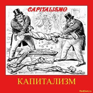 демка_капитализм