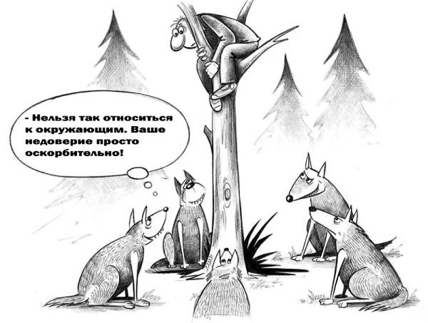 карикатура_о_недоверии