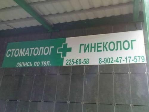 500-stom_ginekolog