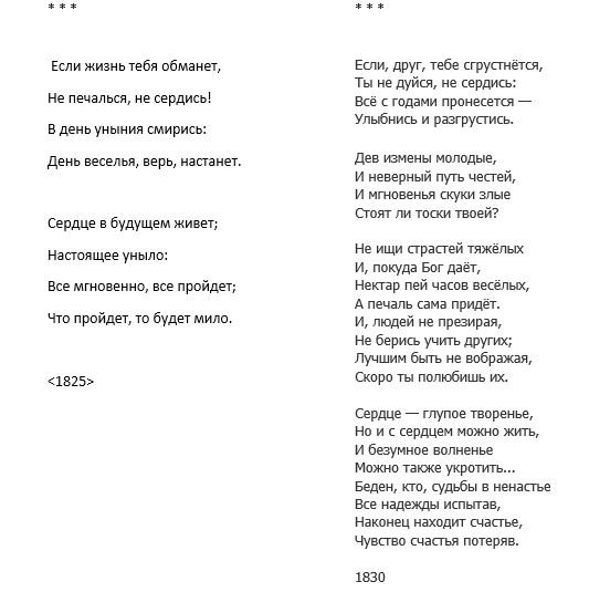 Pushkin-Lermontov