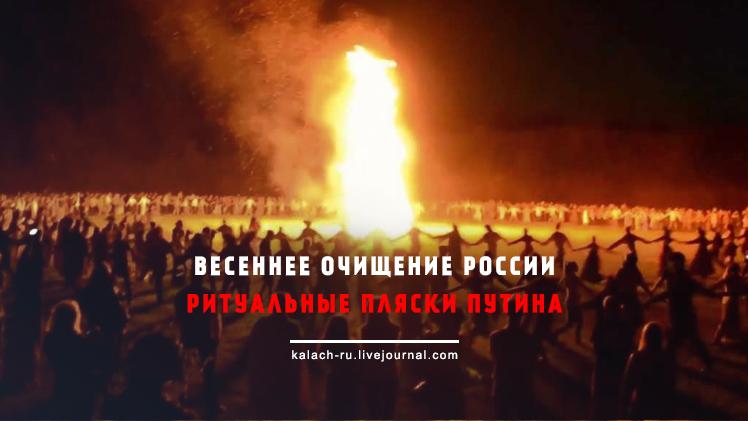 Весеннее очищение России. Ритуальные пляски Путина