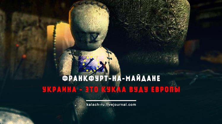 Франкфурт-на-Майдане. Украина - это кукла вуду Европы. Занимательные совпадения на любой вкус