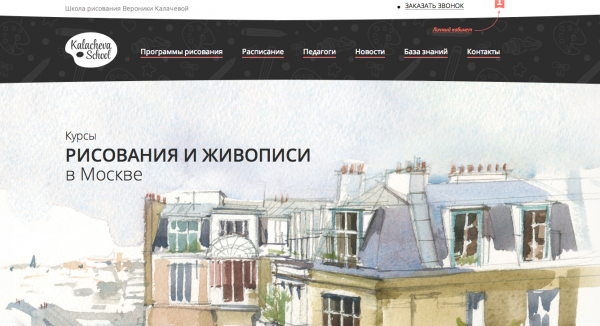 Школа_рисования_Вероники_Калачевой-2