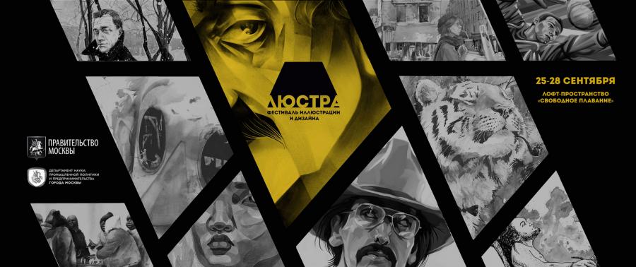 Banners_and_Alerts_и_Люстра_—_фестиваль_иллюстрации_и_дизайна