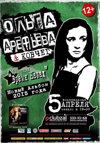 Ольга Арефьева и КОВЧЕГ 5 апреля 2015 - концерт-презентация нового альбома ВРЕМЯ НАЗАДв Петербурге