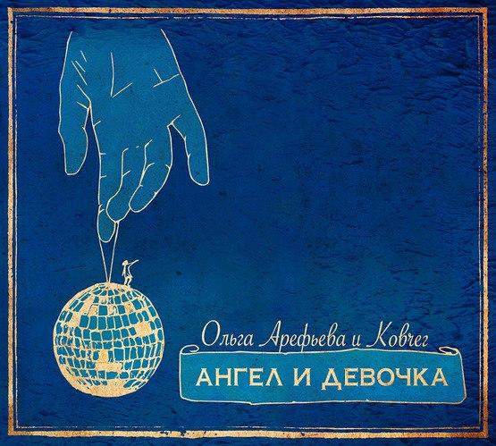 Ольга Арефьева - новый альбом АНГЕЛ И ДЕВОЧКА 2017