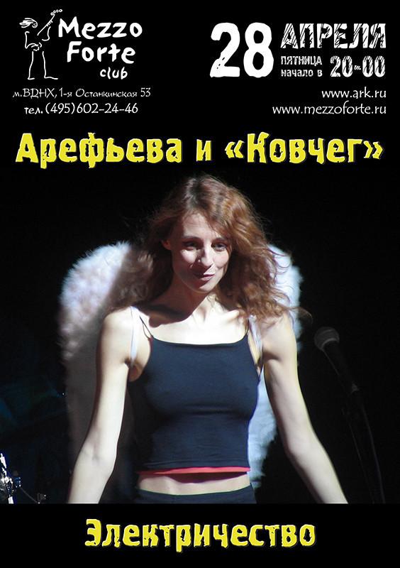 Ольга Арефьева и Ковчег - большой электрический концерт в клубе Меццо-Форте (Москва) 28 апреля 2017