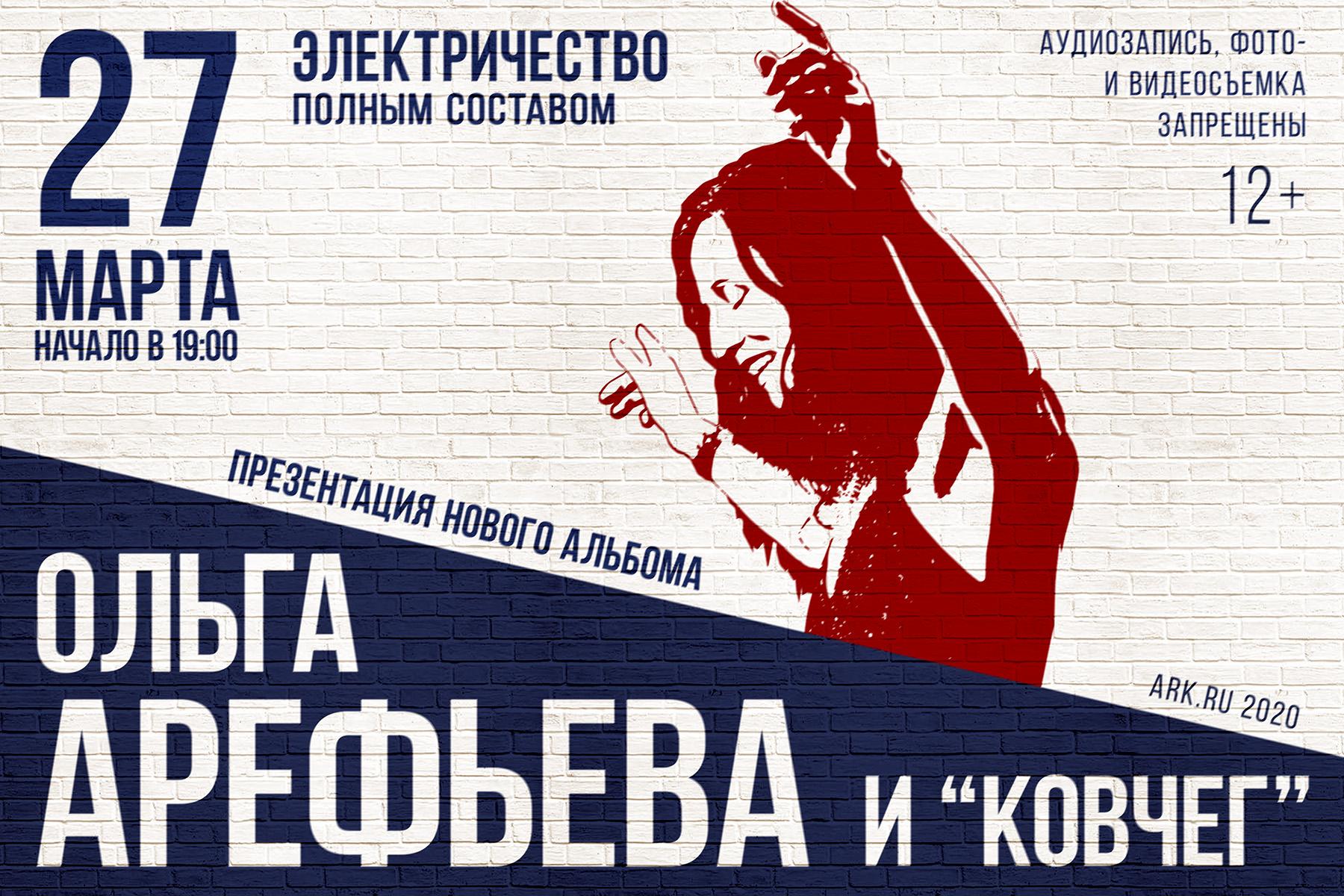 Концерт-презентация нового альбома Ольги Арефьевой Хина 27 марта 2020 в московском Цирке Танцующих Фонтанов Аквамарин