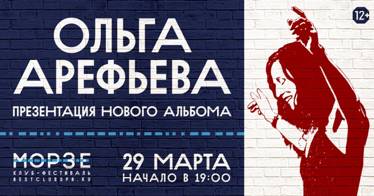 Концерт-презентация нового альбома Ольги Арефьевой Хина 29 марта 2020 в клубе Морзе (Петербург)