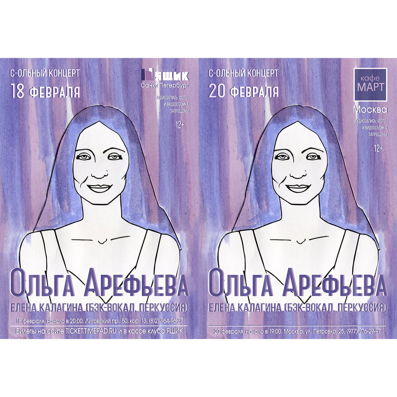 Ольга Арефьева - концерты в феврале 2021 в Москве и Петербурге