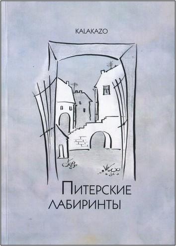Питерские лабиринты