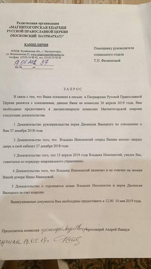 Новое письмо из Магнитогорска...