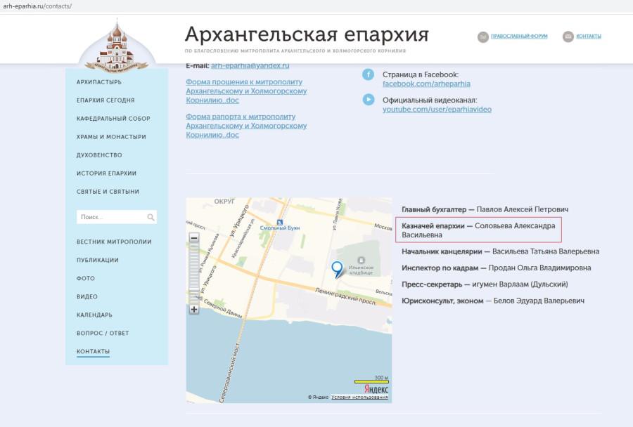 Секс и гламур в Архангельской епархии...
