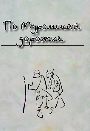 По Муромскай дорожке